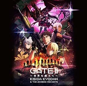 岸田教団&THE 明星ロケッツ / 「GATE II ~世界を超えて~」<アニメ盤> [CD+DVD]