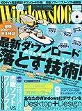 Windows 100% 2010年 09月号 [雑誌]