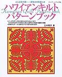 ハワイアンキルトパターンブック (ブティック・ムック—パッチワーク (no.556))