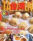 るるぶ台湾—台北/台中/台南/高雄/花蓮/太魯閣 ('04~'05)