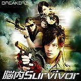 BREAKERZ「脳内Survivor」