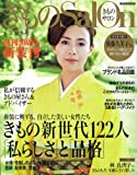 きものSalon'10‐'11秋冬号 (家庭画報特選)
