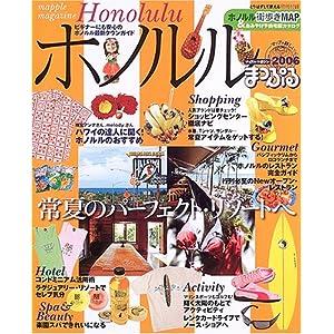 ホノルル ('06) (マップルマガジン—海外 (P02))