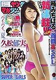 月刊ヤングマガジン 2016年 10/5 号 [雑誌]: ヤングマガジン 増刊
