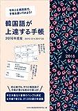 韓国語が上達する手帳2016年度版