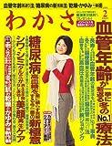 わかさ 2008年 02月号 [雑誌]