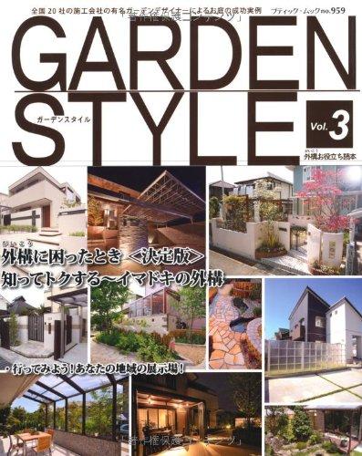 GARDEN STYLE Vol.3 (ブティックムックno.959)