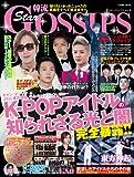 Star GOSSIPS(スターゴシップス) Vol.2 (COSMIC MOOK)