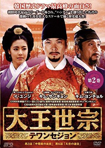 大王世宗 テワンセジョン Vol.2