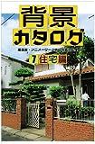背景カタログ〈7〉住宅編―漫画家・アニメーター必携の写真資料集