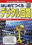 はじめてつくるデジタル回路 (CompuBooks)