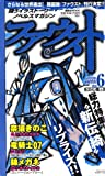 ファウスト vol.6 SIDE―B (講談社MOOK)