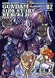 機動戦士ガンダム外伝REBELLION 宇宙、閃光の果てに…(2) (角川コミックス・エース)