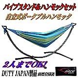 ◇☆☆期間限定価格【Duty Japan®】 【5色選択】自立式スタンドハンモック 6段階調整機能付 耐荷重200kg☆ (青系)