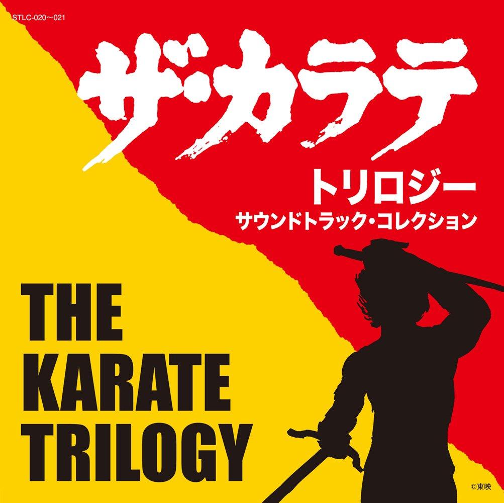 ザ・カラテ トリロジー サウンドトラック・コレクション