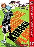 黒子のバスケ カラー版 17 (ジャンプコミックスDIGITAL)