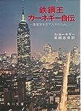 鉄鋼王カーネギー自伝―事業家を志す人々のために (1967年) (角川文庫)