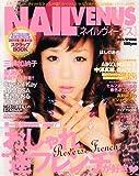 NAIL VENUS (ネイルヴィーナス) 2011年 04月号 [雑誌]