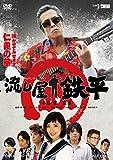 流し屋 鉄平 [DVD]