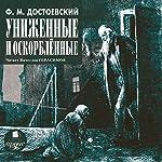 Unizhennyie i oskorblyonnyie | Fyodor Dostoevsky