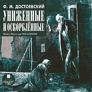 Unizhennyie i oskorblyonnyie Audiobook