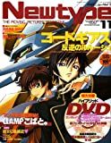 Newtype (ニュータイプ) 2006年 11月号 [雑誌]