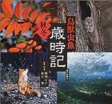 鳥獣虫魚歳時記 秋・冬の巻