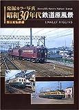 発掘カラー写真 昭和30年代鉄道原風景 西日本私鉄編