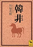 韓 非 (講談社学術文庫)