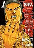 交渉人堂本零時 1 (ヤングキングコミックス)
