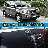 カー用品 オリジナルマットダッシュ マット ダッシュボードマット カバー トヨタハイランダー 対応日産・エクストレイル 2007-2013車種専用設計 Nissan x-trail t31
