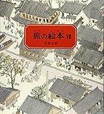 旅の絵本(7)  中国編 (安野光雅の絵本)