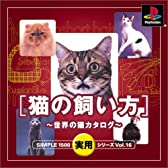 SIMPLE1500実用シリーズ Vol.16 猫の飼い方~世界の猫カタログ~