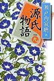 源氏物語<新装版>巻九