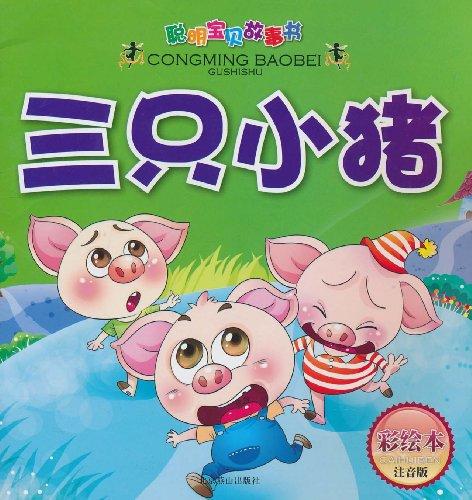 聪明宝贝故事书(第1辑):三只小猪(彩绘本)(注音版)