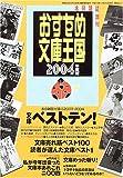 おすすめ文庫王国 (2004年度版)