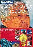 インディアンの魂とアートにふれる旅—サンタフェ&タオスガイドブック (ワールド・ムック (257))