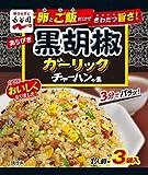 永谷園 あらびき黒胡椒ガーリックチャーハンの素 3袋入×10個