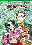 勝ち気な花嫁 (ハーレクインコミックス)