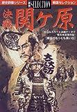 決戦関ケ原—戦国のもっとも長い日 (歴史群像シリーズ戦国セレクション)