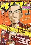 コミック BIRZ (バーズ) 2011年 06月号 [雑誌]