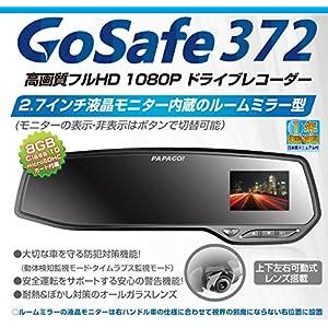PAPAGO ミラー型ドライブレコーダー「GoSafe 372」