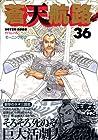 蒼天航路 第36巻 2006年01月23日発売