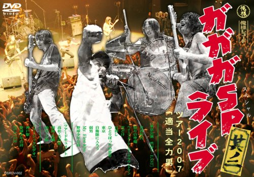 GaGaGa SP live # 2-appropriate best tour 2007 [DVD]