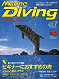 Marine Diving (マリンダイビング) 2010年 07月号 [雑誌]
