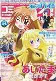 コミックハイ! Vol.96 2013年 4/22号 [雑誌]