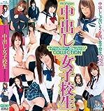 Hi-Vision中出し女子校生COLLECTION [Blu-ray]