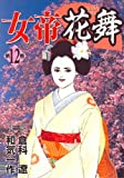 女帝花舞 第12巻 (ニチブンコミックス)