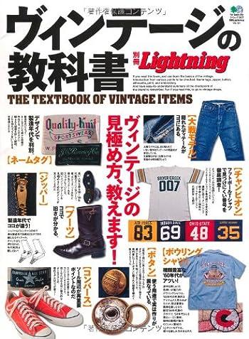 別冊ライトニング Vol.121 ヴィンテージの教科書 (エイムック 2407 別冊Lightning vol. 121)