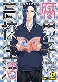 腐男子高校生活(2)  (IDコミックス/ZERO-SUMコミックス) (IDコミックス ZERO-SUMコミックス)